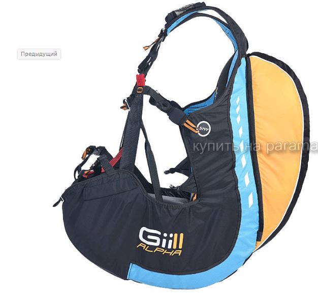 Gii 3 Alpha Sky Paragliders